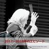 2017~2018年:栗田博文さんのコンサート等でのエピソード