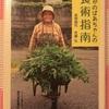 長野おばあちゃんレシピ第4&5&6弾