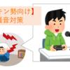 【超保守的チキン勢向け】賃貸の騒音トラブル対策【アパート/マンション】