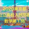 2020東京都公立高校入試問題数学解説~第1問「計算問題・方程式・因数分解・資料の整理・円周角・作図」~