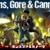 【スイッチ・PS4】ガンズゴア&カノーリ 敵はゾンビ?人間?爽快感MAXの 2Dガンアクションを2人で協力プレイ