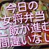 今日の女将弁当は、真鯛の葱あんかけや鶏つくねなどご飯が進むこと間違いなしです!