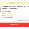 【モッピー】JALマイルが貯まるJMBローソンPontaカードVisaで8,000P!
