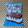 チョコミン党はファミマに急げ!「グリコ ぎっしり満足!チョコミントクッキーサンド」