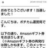 ≪当選★ポチカム≫Amazonギフト券100円分