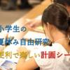GWは夏休みの自由研究の準備をしよう!【小学生が楽しめるラクラク計画作り】