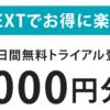 【ポイントインカム】U-NEXT BookPlaceの無料トライアル申し込みで1,170ANAマイル!に加えて映画館の割引チケット1,000円分も入手できる!
