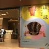 琉球文化に興味があるならとりあえず行こうぜ!「琉球  美の宝庫」(サントリー美術館)