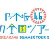 乃木坂46真夏の全国ツアー2017@神宮球場1日目(ツアー初日)の感想!