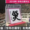 第222話 今年の漢字が発表されました!!!!