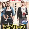 映画『ネイバーズ』評価&レビュー【Review No.127】