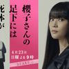 【ロケ地情報】ドラマ「櫻子さんの足下には死体が埋まっている」