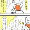 【漫画】私と乳4