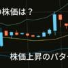 【投資実践日記】ROUND 3:対「7605 フジコーポレーション」戦