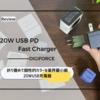 珍しいカラーバリエーションは20W充電器のベストアンサー。DIGIFORCEの「20W USB PD Fast Charger」は、折りたたみプラグながら業界最小級の小型充電器。【レビュー】