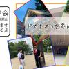 【クラロワ】ドズ主オフ会参加してみたっ!!高尾山のぼってきましたっ!!【8/19】