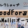 【ニュージーランド】環境に配慮したオーガニックの量り売りのお店 Bulk Shop 『GoodFor』がLynnMallにオープン!