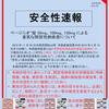 【ブルーレター】ベージニオ錠による重篤な間質性肺炎【安全性速報】