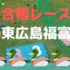 【東広島福富町】アクアフェスタの合鴨レース
