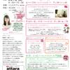 5/1 ママフェス開催!<追記あり>