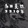 縦横無尽の描線『寺田克也ココ10年』