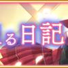 """【マギレコ】""""初""""イベント「君と綴る日記」チャレンジクエストについて"""