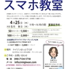 長野県佐久市でスマホ教室