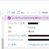 カスタムドメインで構成した Azure App Service (WebApps) に証明書を割り当てて、SSL接続 (https) でアクセスする方法について [Azure]