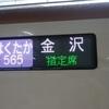 JR西日本 おとなびの旅(金沢~京都・特急サンダーバード乗車・湖西線完乗)