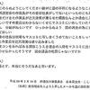 """籠池夫人によるメールで攻勢をかけた野党、辻元清美議員に """"同和ブーメラン"""" が突き刺さる"""