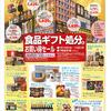 京の百貨店今週のチラシは?(2018/1/11)