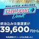 マレーシア航空のビジネスクラス割引「トラベリシャス・ディール」。JGC修行ならFOP単価10.8円から。