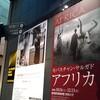 「セバスチャン・サルガド アフリカ」@東京都写真美術館(〜12/13まで!)