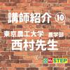 講師紹介⑩ 東京農工大学 農学部 西村先生