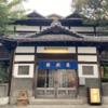 都内のんびり旅〜銭湯カフェ編〜