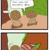 シイタケとマツタケの味の違いが良くわからない