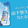 メンテナンスウォーターオリジナル山下智久さんQUOカードが当たる!キャンペーン