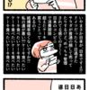 【マンガ】ドイツ→日本の一時帰国で混乱したこと