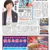 2月、新歌舞伎座で長山洋子と2人ショー 歌手 神野美伽さんが表紙 読売ファミリー12月16日号のご紹介