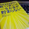 「3足1000円」の靴下を買う人は一生お金が貯まらないを読みました。