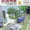 『月刊 鉄道模型趣味(TMS) 2017 9 No.908』 機芸出版社