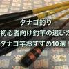 タナゴ釣り初心者向け釣竿の選び方【タナゴ竿おすすめ10選!】