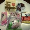 【立川伊勢屋】和菓子詰め合わせの福袋が豪華