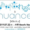 7/22(月)絶対忘れるな、nuance@大塚Hearts Next