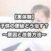 【実体験】子供の便秘どう治す??〜硬くて大きいうんちが出ない時〜