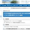【ブルーインパルス】八戸市市制施行88周年記念行事に伴う展示飛行