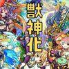 【モンスト】新天使シリーズの獣神化予想まとめ!~2021年内実装か!?~