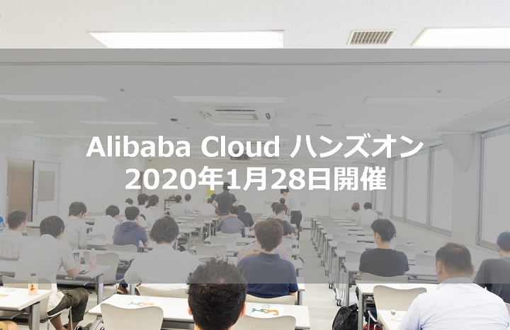 【ハンズオン】Alibaba Cloud Internationalサイトについて解説します(1月28日)