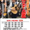 【イベント】大人のギター同好会開催します!参加者大募集中!7月・8月・9月のスケジュール