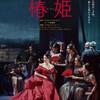 『ソフィア・コッポラの椿姫』La traviata